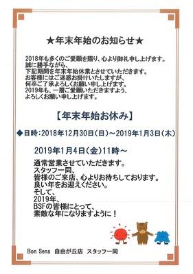 2018121402.jpg